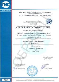 Образец сертификата соответствия ISO 16732-1:2012
