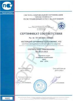 Образец сертификата соответствия ISO 20121:2012