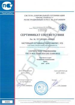 Образец сертификата соответствия ГОСТ Р ИСО 21500-2014 (ISO 21500:2012)