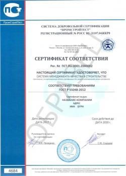 Образец сертификата соответствия ГОСТ Р 55048-2012