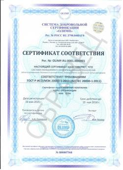 Образец сертификата соответствия ГОСТ Р ИСО/МЭК 20000-1-2013 (ISO/IEC