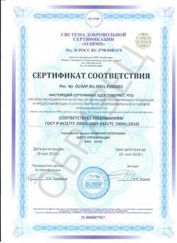 Образец сертификата соответствия ГОСТ Р ИСО/ТУ 29001-2007 (ISO/TC 29001:2010)