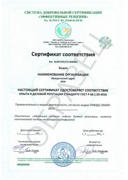 Образец сертификата соответствия ГОСТ Р 66.1.03-2016