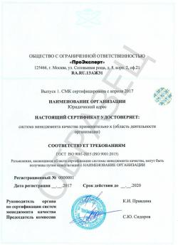 Образец сертификата соответствия ГОСТ Р ИСО 9001-2015