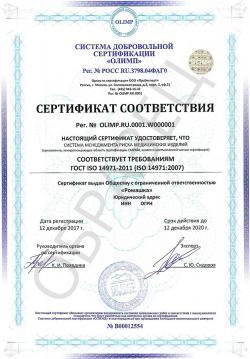 Образец сертификата соответствия ГОСТ ISO 14971-2011 (ISO 14971:2007)