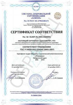 Образец сертификата соответствия ГОСТ Р 54934-2012/OHSAS 18001:2007