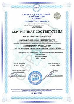 Образец сертификата соответствия ГОСТ Р ИСО/МЭК 20000-2-2010