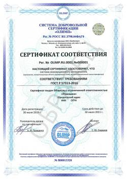 Образец сертификата соответствия ГОСТ Р 57313-2016