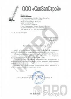 """ООО """"СевЗапСтрой"""""""