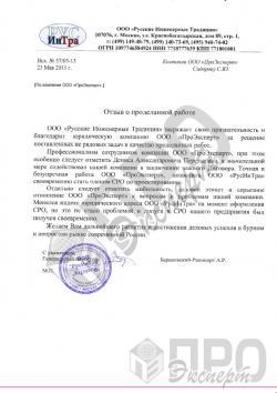 """ООО """"Русские Инженерные Традиции"""""""