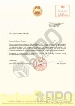 """ОАО """"Торговый Дом ГУМ"""""""