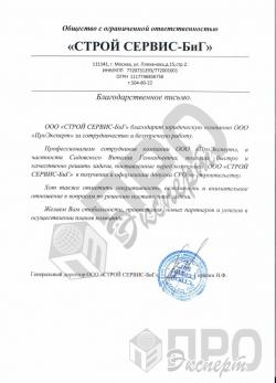 "ООО ""СТРОЙ СЕРВИС-БиГ"""