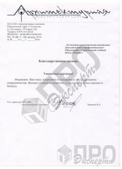 """ПСК ООО """"Архитектурная компания"""""""