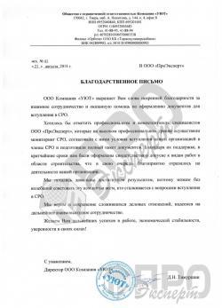 """ООО Компания """"Уют"""""""