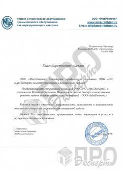"""ООО """"МосРентген"""""""