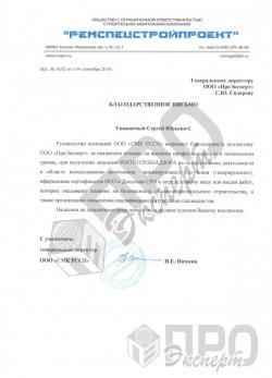 """ООО """"СМК РССП"""""""