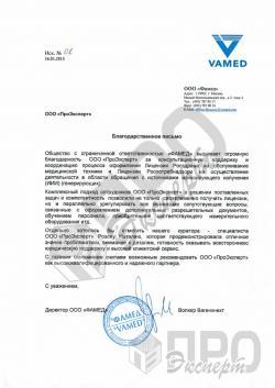 """ООО """"ФАМЕД"""""""