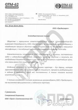 """ООО """"Трест """"Сантехмонтаж-62"""""""
