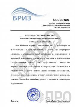 """ООО """"БРИЗ"""""""