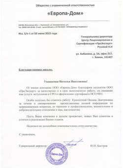 """ООО """"Европа-Дом"""""""