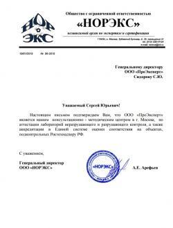 """ООО """"НОРЭКС"""""""