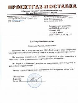 """ООО НПФ """"Проектгаз - Поставка"""""""