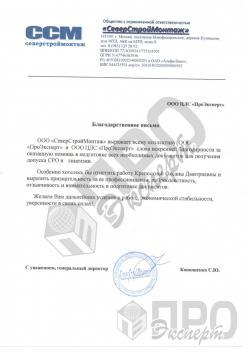"""ООО """"СеверСтройМонтаж"""""""