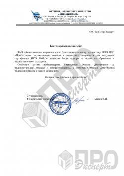 "ЗАО ""Авиахиммаш"""
