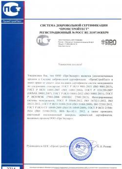 Свидетельство о представительстве ООО «ПроЭксперт» и СДС «ПРОМСТРОЙТЕСТ»