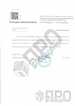 """ООО """"Гильдия Инженеров"""""""