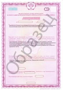 Образец лицензии на ИИИ