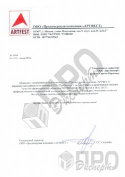 """ООО """"Продюсерская компания """"АРТФЕСТ"""""""