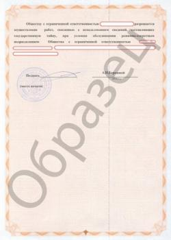 Образец лицензии ФСБ на гостайну