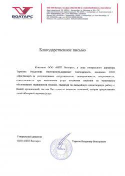 "ООО ""НПП Волтарс"""