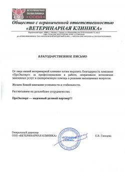 """ООО """"ВЕТЕРИНАРНАЯ КЛИНИКА"""""""