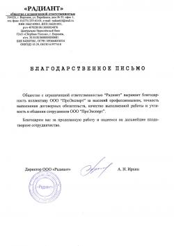 "ООО ""Радиант"""