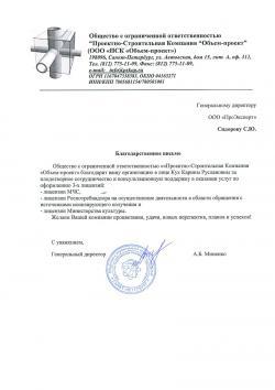 "ООО ""ПСК ""Объем-проект"""