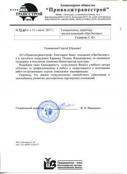 """АО """"Приволжтрансстрой"""""""