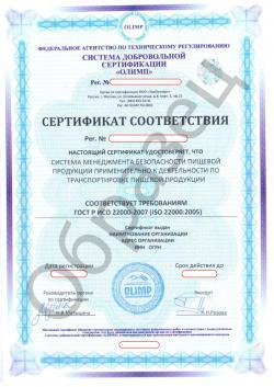 Образец сертификата соответствия ГОСТ Р ИСО 22000-2007 (ISO 22000:2005)