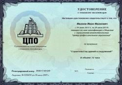 Образец удостоверения о повышении квалификации ООО «ЦПО»
