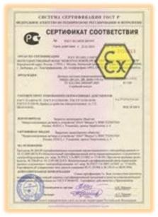 Образец сертификата взрывозащиты (Ex)