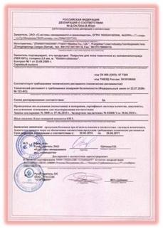 Образец декларации пожарной безопасности