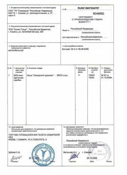 Образец сертификата СТ 1