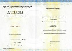 Образец диплома о профессиональной переподготовке ООО «ЦПО»