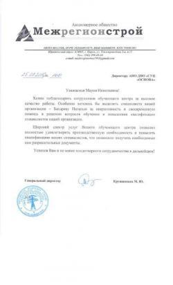 """АО """"Межрегионстрой"""""""