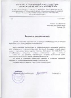 """ООО СФ """"Оханская"""""""
