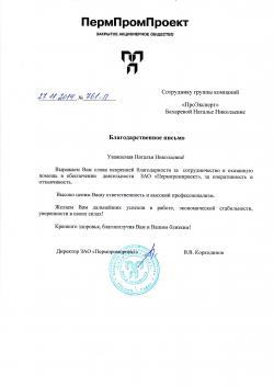 """ЗАО """"ПермПромПроект"""""""