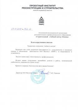 """ЗАО """"ПИРС"""""""