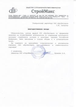 "ООО ""СтройМакс"""
